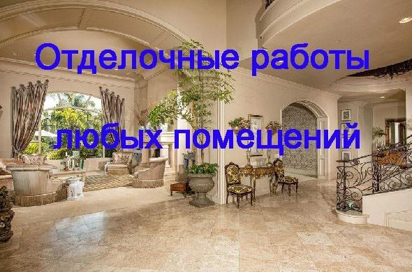 Отделочные работы Владивосток. Отделка Владивосток